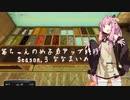 【琴葉茜実況】 茜ちゃんの女子力アップ修行2 Season.3 ななまいめ 【Cooking Simulator】