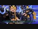 【FGO 最終再臨版】『ヴリトラ』宝具+EXモーション スキル使用まとめ【Fate/Grand Order 栄光のサンタクロース・ロード ~封じられたクリスマスプレゼント~】