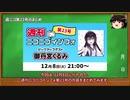 【ゆっくり解説】ニコニコ実況リニューアル!【週ニコ #23 まとめ】