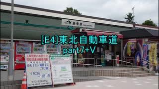 【車載動画】東北自動車道part7+V