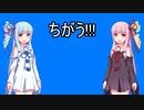 【琴葉姉妹】ちがう!!!【歌うボイスロイドカバー】