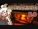 【The Long Dark】運び屋 あかり Part38【VOICEROID実況】