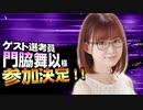 【MMD杯ZERO3】門脇舞以 様【ゲスト告知】