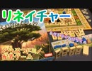 フクハナのボードゲーム紹介 No.478『リネイチャー』