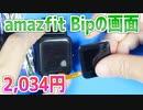 Xiaomiのスマートウォッチは画面が壊れても交換できます 今回はAmazfit Bipの場合