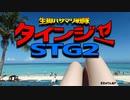 【まきゅりんぬP】生脚ハサマリ戦隊タインジャーSTG2(フル版)【オリジナル】