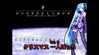 【ニコカラ】㍆㌋㌉㌏㌉㌸㌾㌋㌞㌹㌅(キー-2)【on vocal】