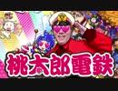 桃太ローション!?電鉄~テレビ 満己 AVも定番!アダルトプロモーションムービー
