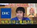DHC会長「サントリーのCMタレントは全員コリアン系日本人。ネットではチョントリーと揶揄されているようです」 と発言、木村花さんに誹謗中傷した男が侮辱容疑で書類送検。