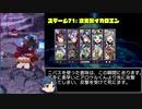 【メギド72】アスラフィル演奏紀行 第25回【ミリマス】