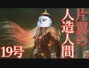 【FF7×DBZ】片翼の人造人間19号【片翼の天使】