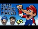 [HOBO BROS]スーパーマリオメーカーを実況プレイ PART 3