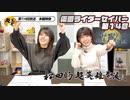 松田的超英雄電波。(第114回)