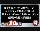 【クイズ80年代!】マンガ中級編【全10問】