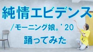 【宇宙最速】純情エビデンス/モーニング娘。'20踊ってみた【ぽんでゅ】