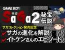 【サガ2秘宝伝説】サガシリーズ2作目の絶妙な変化【第90回前編-ゲーム夜話】