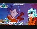 【実況】ポケモンソードさらにやる!冠の雪原編【10】