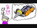 明日からも使えない改造案 ナガデュークのミニ四駆10
