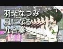 【あにまーれ】羽柴なつみ 風になる 九合奏【リコーダー】