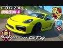【XB1X】FH4 - Porsche Cayman GT4 - ライオン29Y秋
