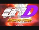 【A-One】このセカイのサイドストーリー ~電車でD Shining Stage EDver.~