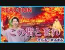 【After the Rain(そらる×まふまふ)-この指とまれ】リアクション・解説【Kono Yubi Tomare】