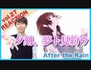 【After the Rain(そらる×まふまふ)-夕刻、夢ト見紛ウ】リアクション・解説【Yukoku, Yume To Mimagau】