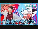 【まふまふ-イカサマダンス】リアクション・解説【Mafumafu-Ikasama Dance】