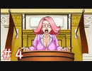 ポンコツプレイヤーによるポンコツ弁護【逆転裁判】初見プレイ#4