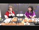 はくばく Presents 高森奈津美・三澤紗千香の山梨応援ラジオ 第32回 2020年12月17日