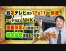 #866 親中テレビ局が12月11日に停波。NHK職員の国籍開示と公務員化で特定秘密保護法の対象へ|みやわきチャンネル(仮)#1006Restart866