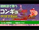【朝鮮語で歌う】コンギョ クリスマスver