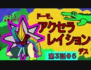 【SW2.5】ルキスラ炎上第3話「ウェルカム・トゥ・ジャングル」⑥【ゆっくり実況】