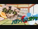 【ゆっくり解説】生牡蠣とノロウイルス #4