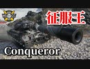【WoT:Conqueror】ゆっくり実況でおくる戦車戦Part847 byアラモンド