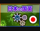 【ゆっくり解説】日本を象徴する菌!日本の国菌【今日の豆知識】