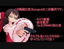 【東方MMD】第2話:もこたんと迷子