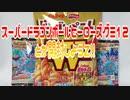 スーパードラゴンボールヒーローズグミ12とか開封しようZ!!