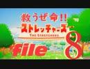 ✜実況✜救うぜ命!!ストレッチャーズ!! file8