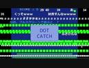 Flashページが終了する直前にコメント付きで「Dot Catch」をプレイしてみた
