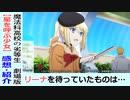 【魔法科高校の劣等生-星を呼ぶ少女-感想・紹介】2期視聴後に是非観たい!リーナの活躍!【劇場版】