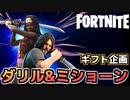 """【Fortnite】ギフト企画サバイバー・イン・アームズ""""ダリル&ミショーン"""""""