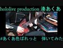【ホロライブ】 #あくあ色ぱれっとギターソロ弾いてみた guitarcover