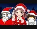【モバマス】武内Pと棟方愛海のささやかなクリスマスパーティー