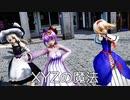 【東方MMD】3人のかわいい魔法使いで、XYZの魔法