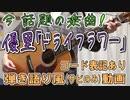 【コード有】優里『ドライフラワー』サビだけ弾き語り風 covered by hiro'【演奏動画】