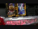 【物語の結末は】 #仮面ライダーセイバー DXファイズ進化人類史ワンダーライドブック 音声動画【俺が変える】