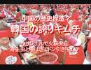 【みちのく壁新聞】中国の歴史捏造?、韓国の誇りキムチ、ウリジナルで火病発症、寄生虫と唾はきでドン引きキムチ