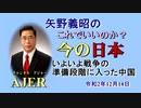 「いよいよ戦争の準備段階に入った中国」矢野義昭 AJER2020.12.18(1)
