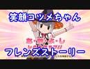 【けもフレ3】笑顔コツメちゃん フレンズストーリー【実況】